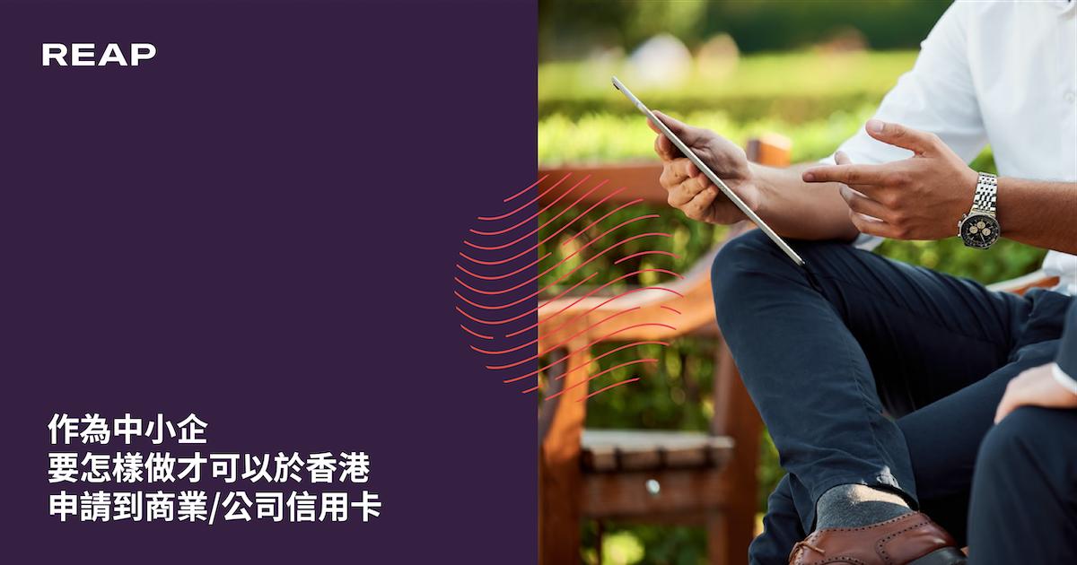 Cover Image for 作為中小企要怎樣做才可以於香港申請到商業/公司信用卡