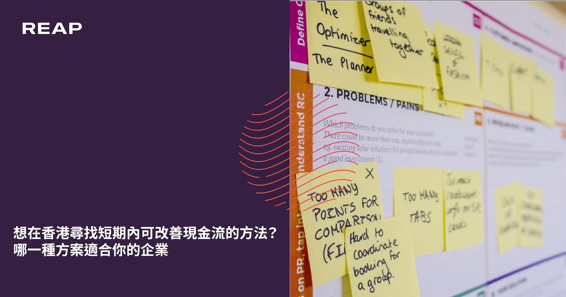 Cover Image for 想在香港尋找短期內可改善現金流的方法?哪一種方案適合你的企業呢
