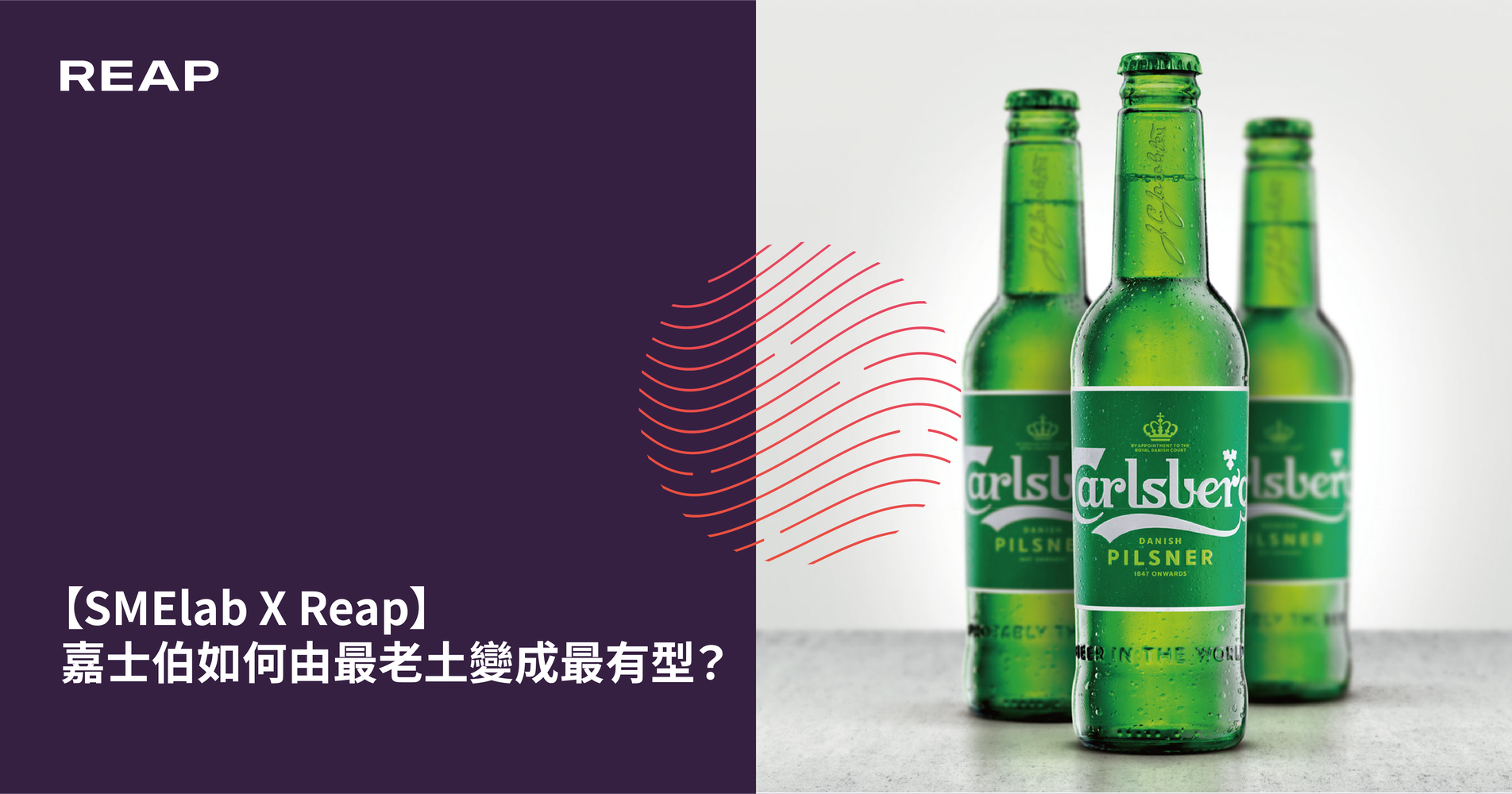 Cover Image for 【SMElab X Reap】嘉士伯如何由最老土變成最有型?