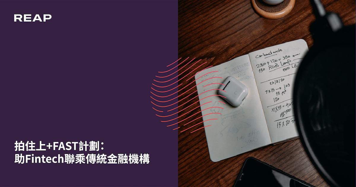 Cover Image for 拍住上+FAST計劃:助Fintech聯乘傳統金融機構