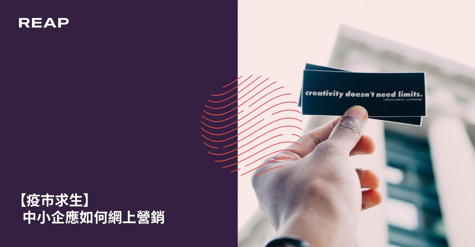 Cover Image for 【疫市求生】中小企應如何網上營銷