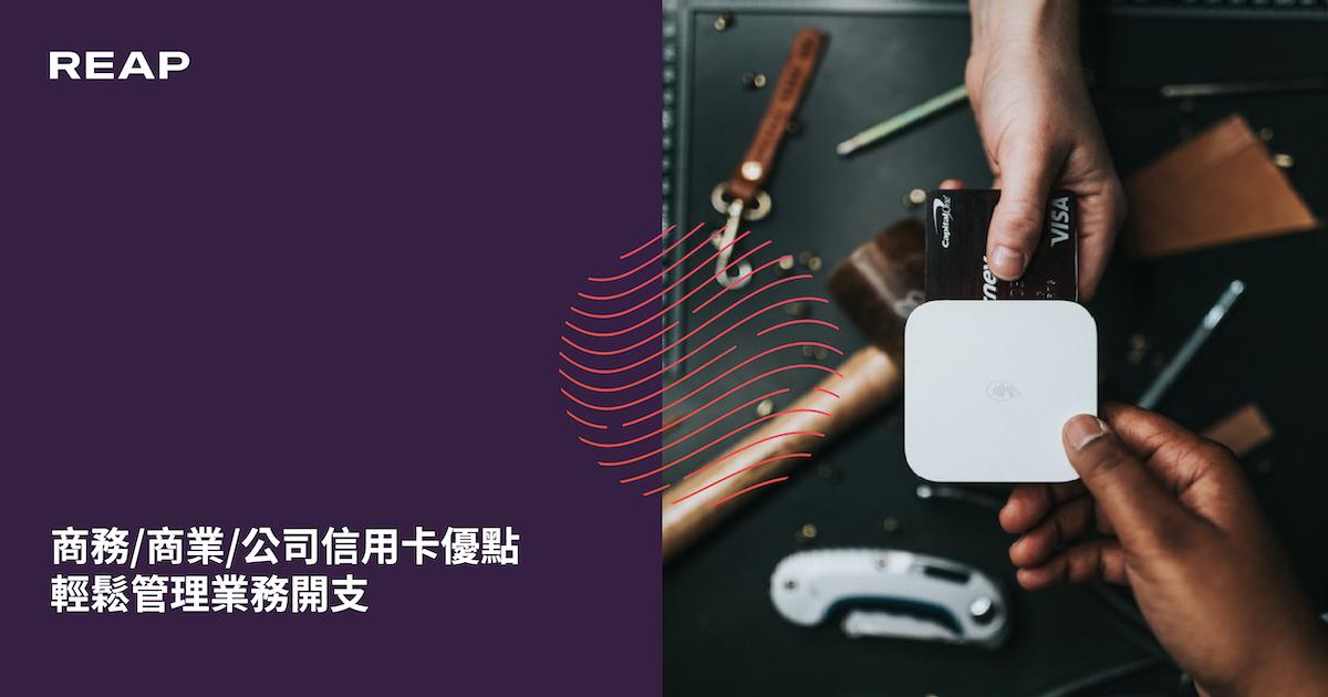Cover Image for 商務/商業/公司信用卡優點 輕鬆管理業務開支