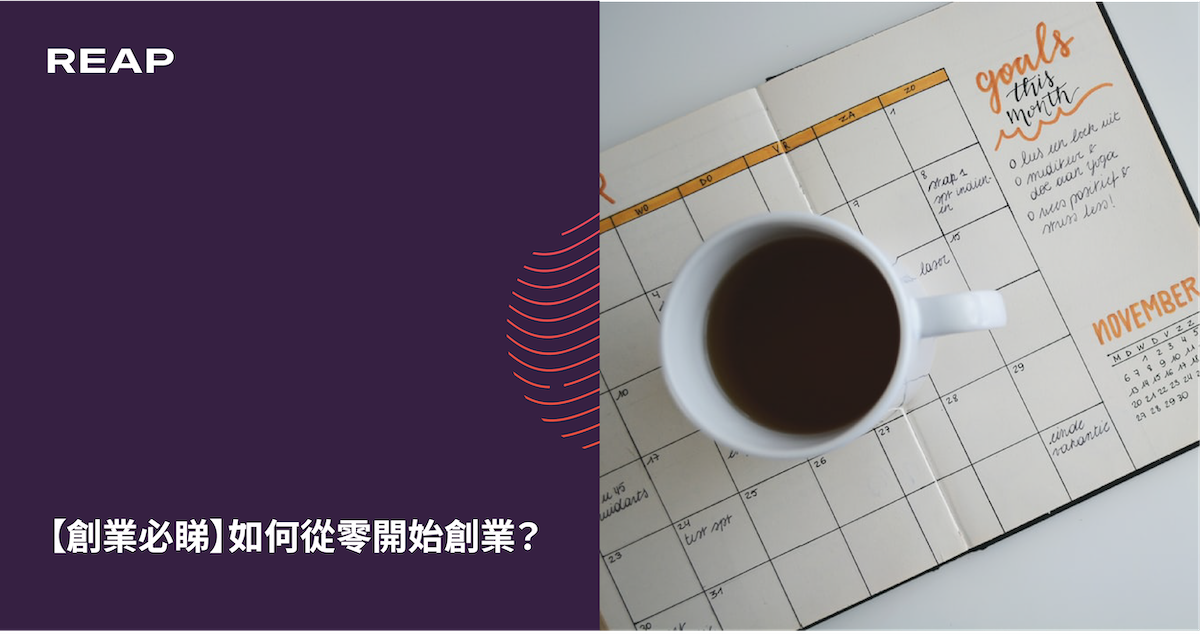 Cover Image for 【創業必睇】如何從零開始創業?