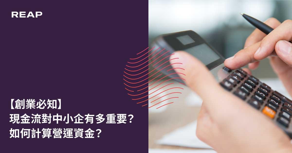 Cover Image for 【創業必知】現金流對中小企有多重要?如何計算營運資金?