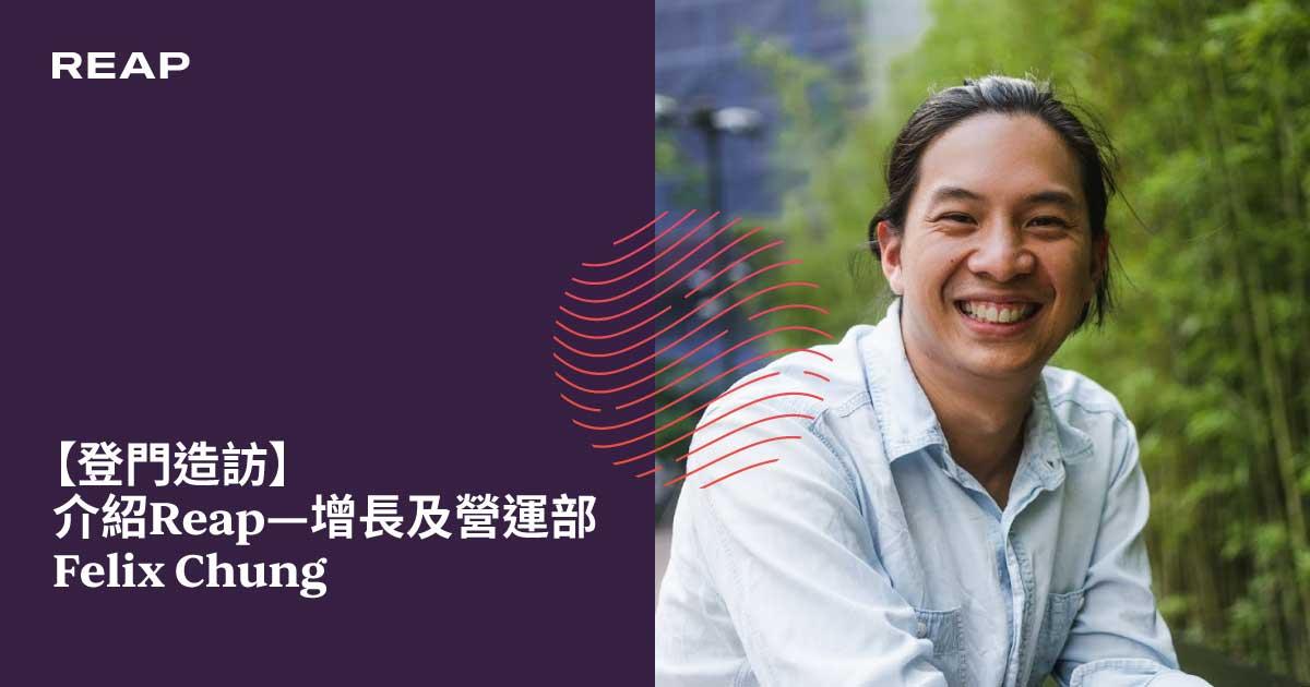 Cover Image for 【登門造訪】介紹Reap—增長及營運部Felix Chung