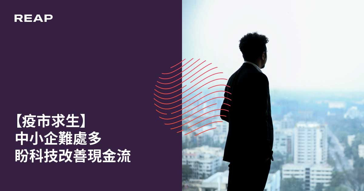 Cover Image for 【疫市求生】中小企難處多 盼科技改善現金流