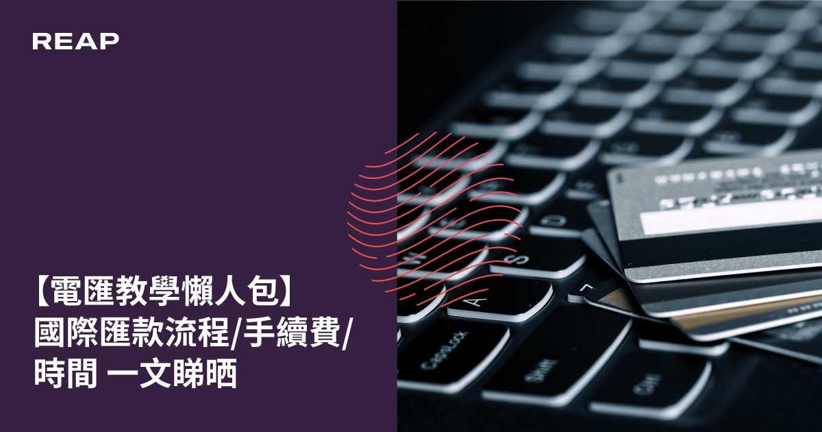 Cover Image for 【電匯教學懶人包】國際匯款流程/手續費/時間 一文睇晒