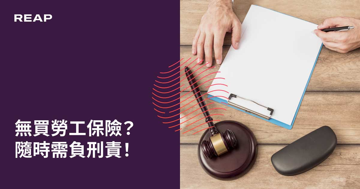Cover Image for 無買勞工保險?隨時需負刑責!