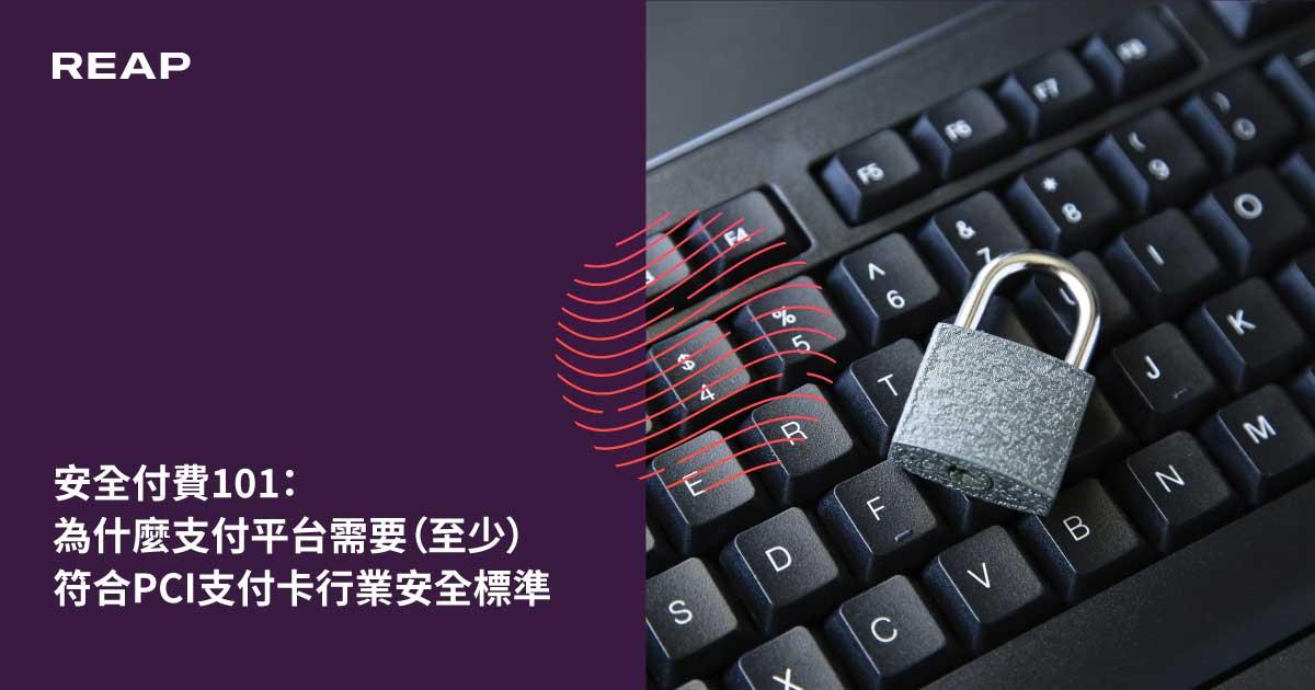 Cover Image for 安全付費101:為什麼支付平台需要(至少)符合PCI支付卡行業安全標準