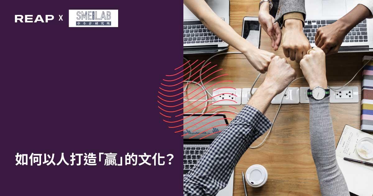 Cover Image for 【SMElab X Reap】如何以人打造「贏」的文化?
