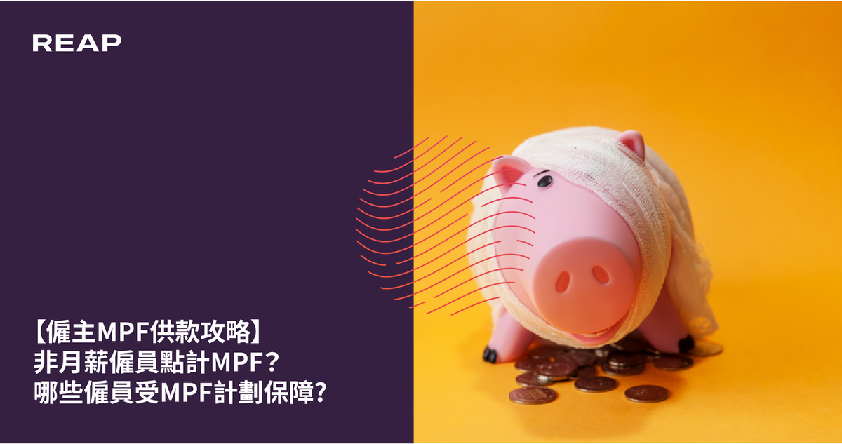 Cover Image for 【僱主MPF供款攻略】非月薪僱員點計MPF?哪些僱員受MPF計劃保障?