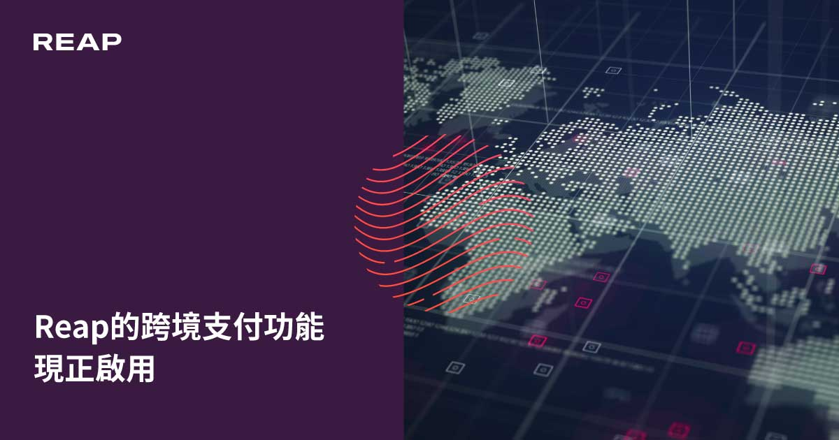 Cover Image for Reap的跨境支付功能現正啟用
