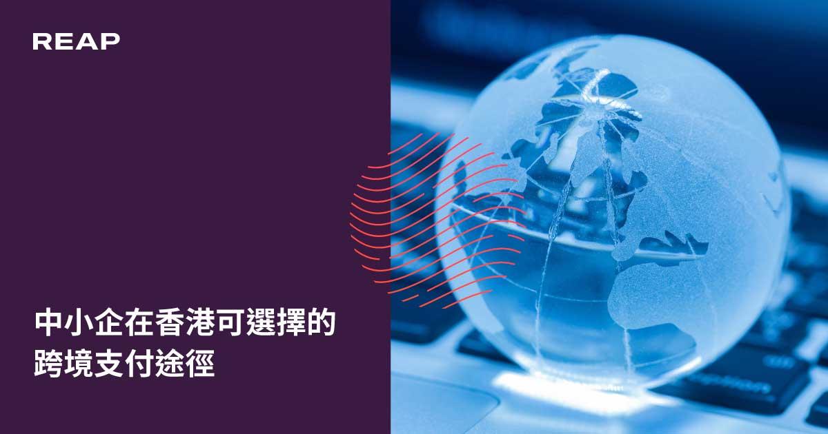 Cover Image for 中小企在香港可選擇的跨境支付途徑