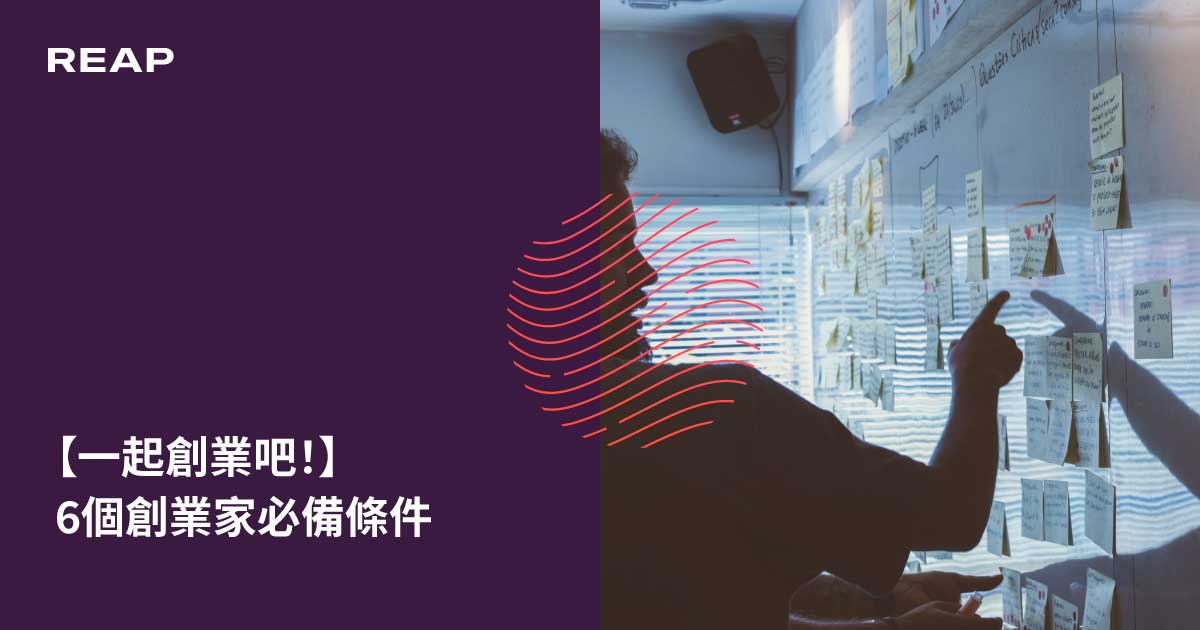 Cover Image for 【一起創業吧!】6個創業家必備條件