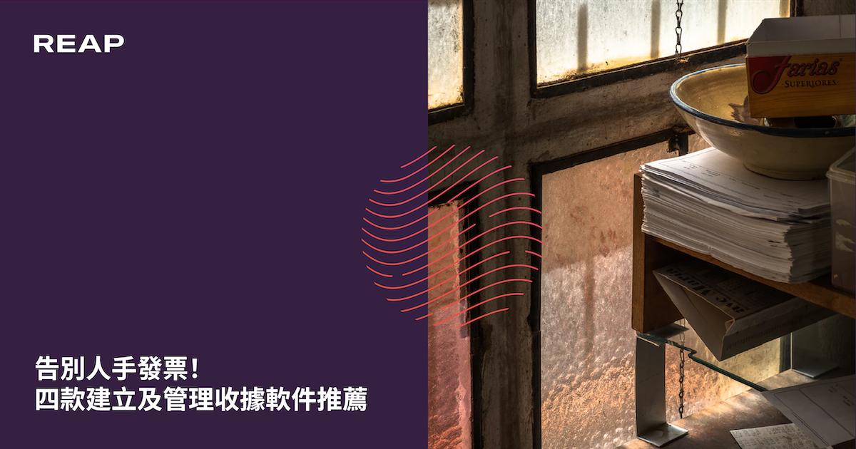 Cover Image for 告別人手發票!四款建立及管理收據軟件推薦