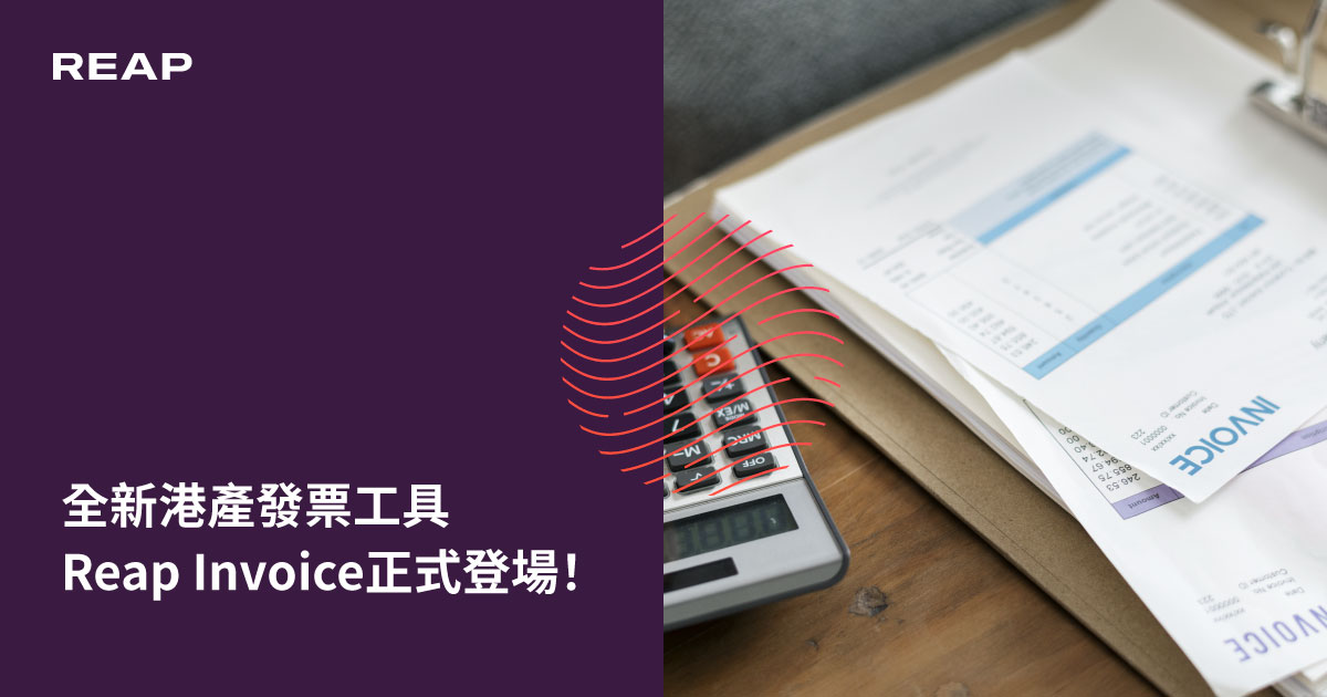 Cover Image for 全新港產發票工具Reap Invoice正式登場!