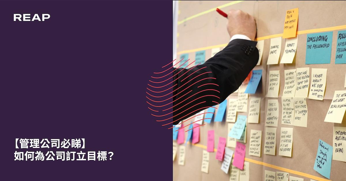 Cover Image for 【管理公司必睇】如何為公司訂立目標?