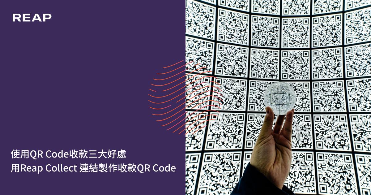 Cover Image for 使用QR Code收款三大好處 用Reap Collect 連結製作收款QR Code