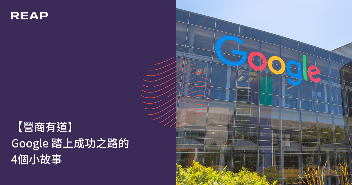 Cover Image for 【營商有道】Google踏上成功之路的4個小故事
