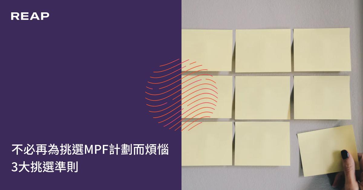 Cover Image for 不必再為挑選MPF計劃而煩惱 3大挑選準則