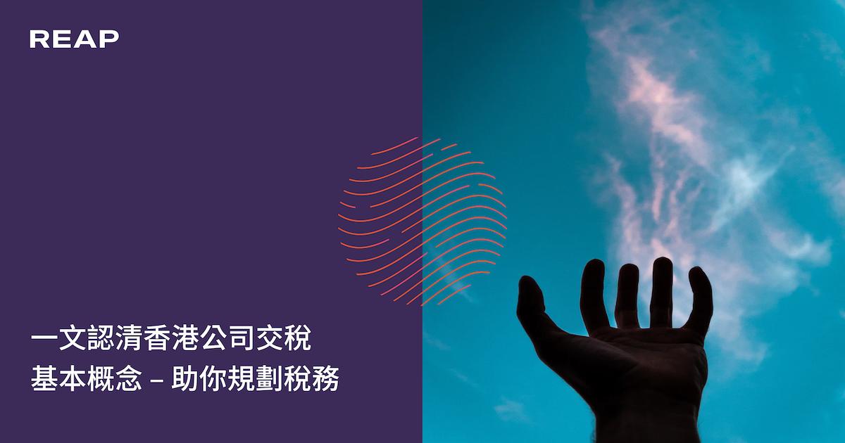 Cover Image for 一文認清香港公司交稅基本概念 – 助你規劃稅務