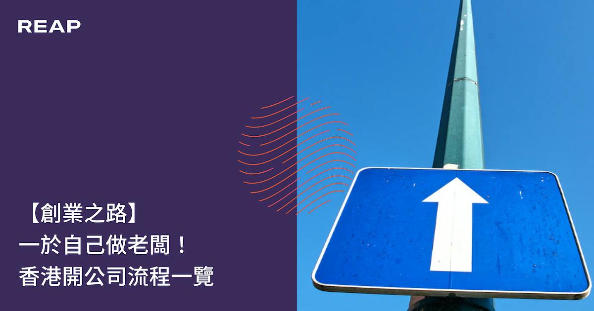 Cover Image for 【創業之路】一於自己做老闆!香港開公司流程一覽