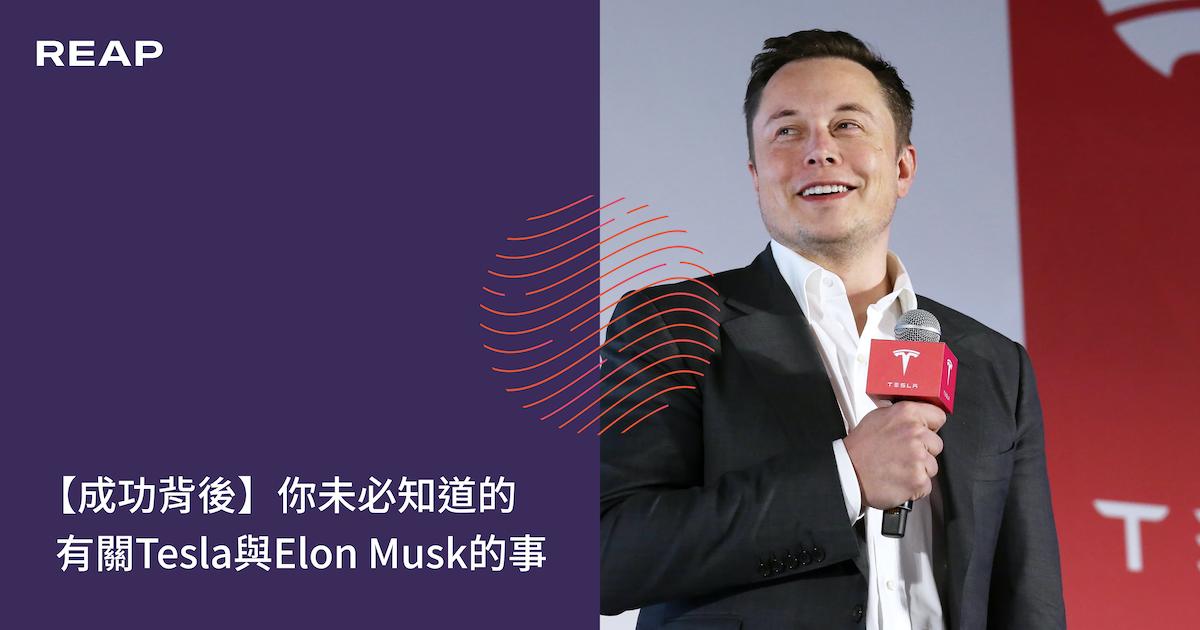 Cover Image for 【成功背後】你未必知道的有關Tesla與Elon Musk的事