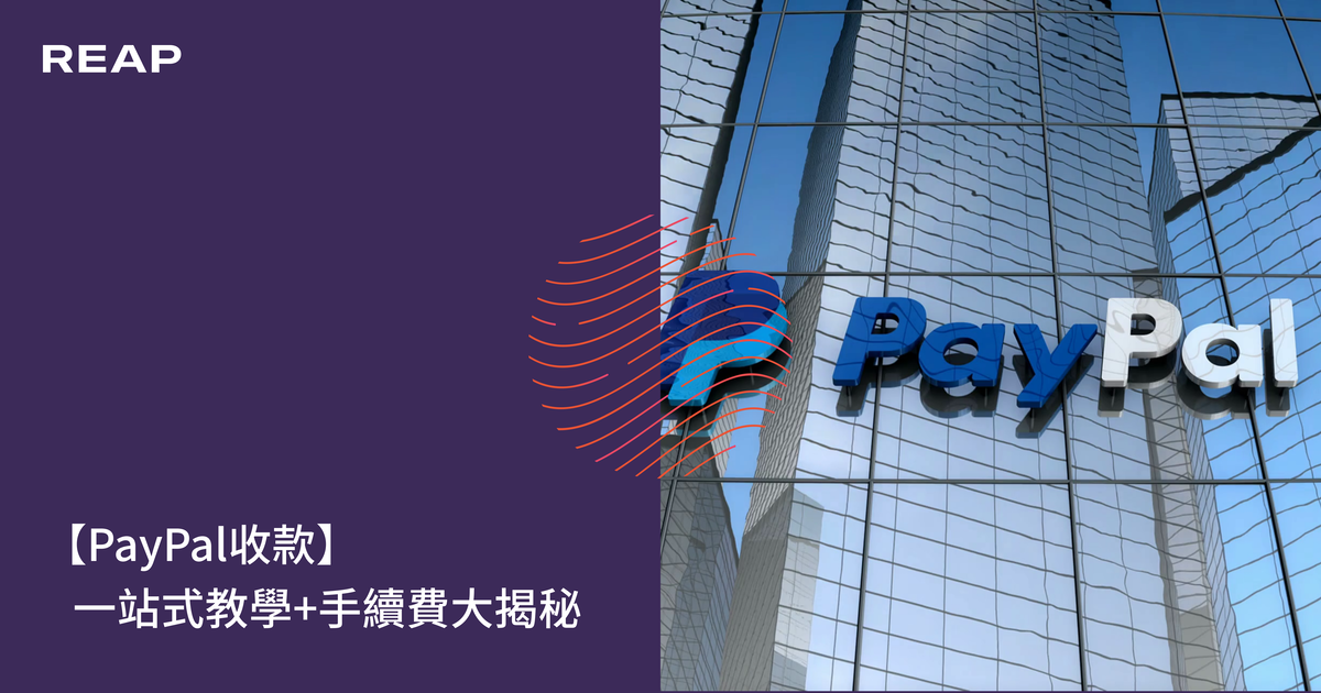 Cover Image for 【PayPal收款】一站式教學+手續費大揭秘