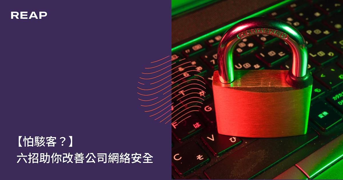 Cover Image for 【怕駭客?】六招助你改善公司網絡安全