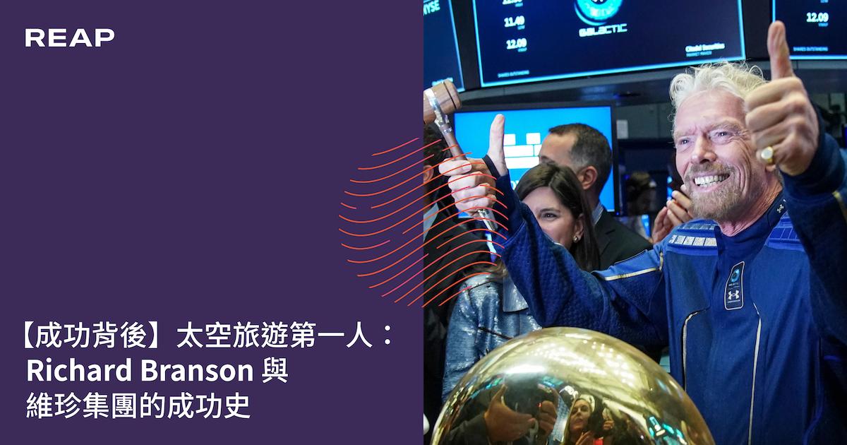 Cover Image for 【成功背後】太空旅遊第一人:Richard Branson 與維珍集團的成功史