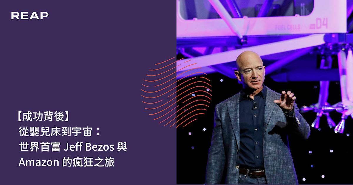 Cover Image for 【成功背後】從賣書到太空:世界首富Jeff Bezos 與 Amazon 的瘋狂之旅