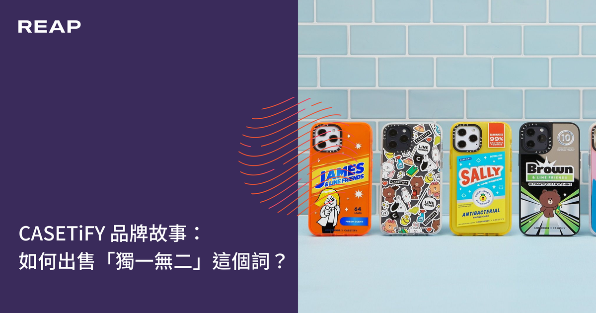 Cover Image for CASETiFY 品牌故事:如何出售「獨一無二」這個詞?