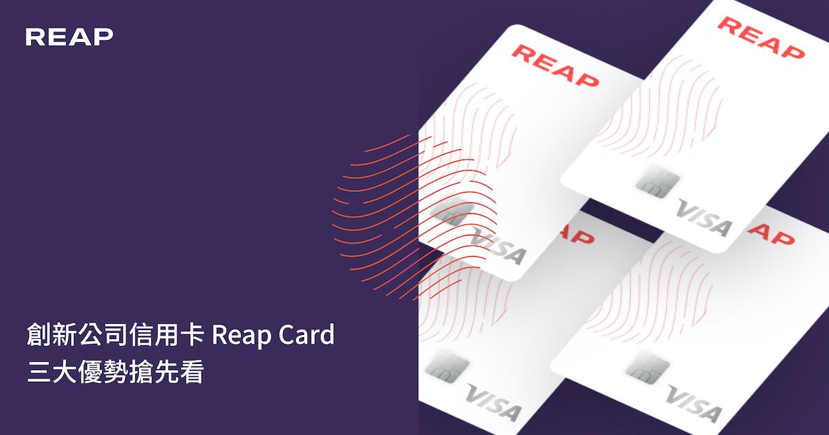 Cover Image for 創新公司信用卡Reap Card  三大優勢搶先看