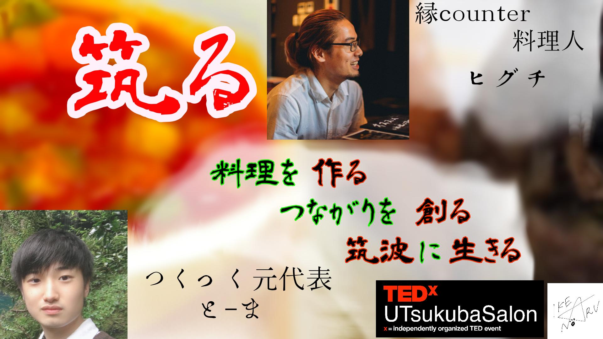 TEDxUTsukubaSalon