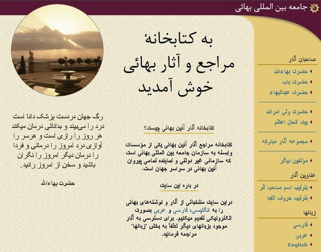 The front page of the new site in Persian.