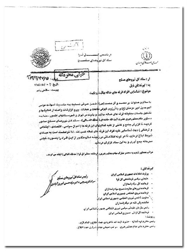 """The text a secret letter from Iranian military headquarters instructing commanders of various state intelligence services, police units, and the Revolutionary Guard to """"identify"""" and """"monitor"""" Baha'is has now been made public. Shown here is the original letter in Persian."""
