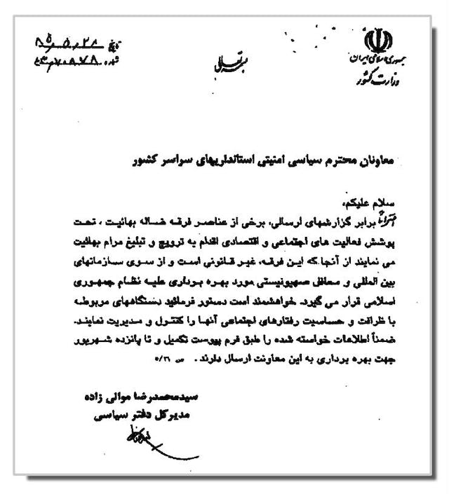 Image of original 19 August 2006 letter from Iran's Ministry of the Interior ordering the stepped up monitoring of Baha'is. To see the entire letter, click here.