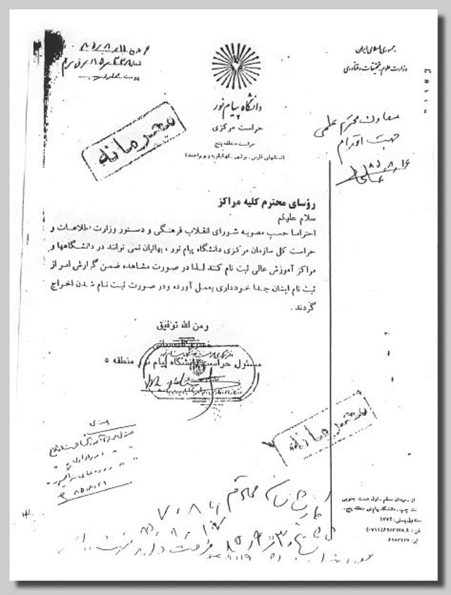 """A 2 November 2006 letter from Payame Noor University's """"Central Protection Office,"""" issued on the letterhead of Iran's Ministry of Science, Research and Technology, states that it is official policy that """"Baha'is cannot enroll in universities and higher education centers"""" and """"if they are already enrolled they should be expelled."""" The letter was recently obtained by the Baha'i International Community."""