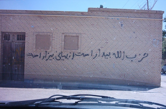 """Hezbollah is awake and despises the Baha'is"" reads this piece of graffiti on a building in the city of Abadeh. Dozens of hateful anti-Baha'i slogans have been painted on homes, offices and cemetery buildings in various locations in Iran."