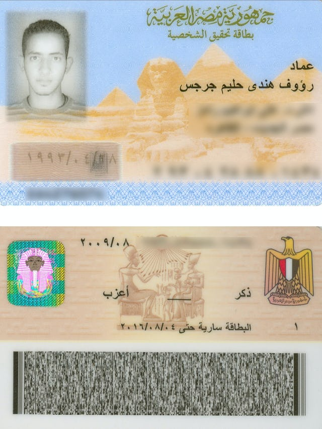"Official Egyptian national identification card issued to Imad Rauf Hindi on 8 August 2009, showing a ""dash"" on the back in the field reserved for religious affiliation."