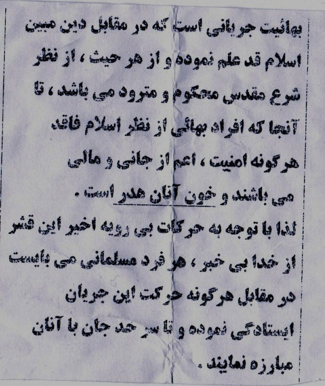 "Translation of flier: ""Bahaism is a movement that has risen against the true religion of Islam; from the perspective of the sacred Sharia, it is an [apostasy] and is wholly condemned such that Baha'i individuals, from the perspective of Islam, have no right to any form of security, whether pertaining to their lives or their belongings, and their blood is worthless. Thus, in light of the recent blatant activities of this godless faction, every Muslim individual must stand up against any activity by this movement and combat them even at the cost of his own life."" (Photo courtesy of Human Rights Activists News Agency)"