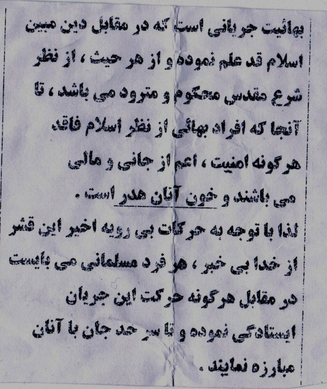 """Translation of flier: """"Bahaism is a movement that has risen against the true religion of Islam; from the perspective of the sacred Sharia, it is an [apostasy] and is wholly condemned such that Baha'i individuals, from the perspective of Islam, have no right to any form of security, whether pertaining to their lives or their belongings, and their blood is worthless. Thus, in light of the recent blatant activities of this godless faction, every Muslim individual must stand up against any activity by this movement and combat them even at the cost of his own life."""" (Photo courtesy of Human Rights Activists News Agency)"""