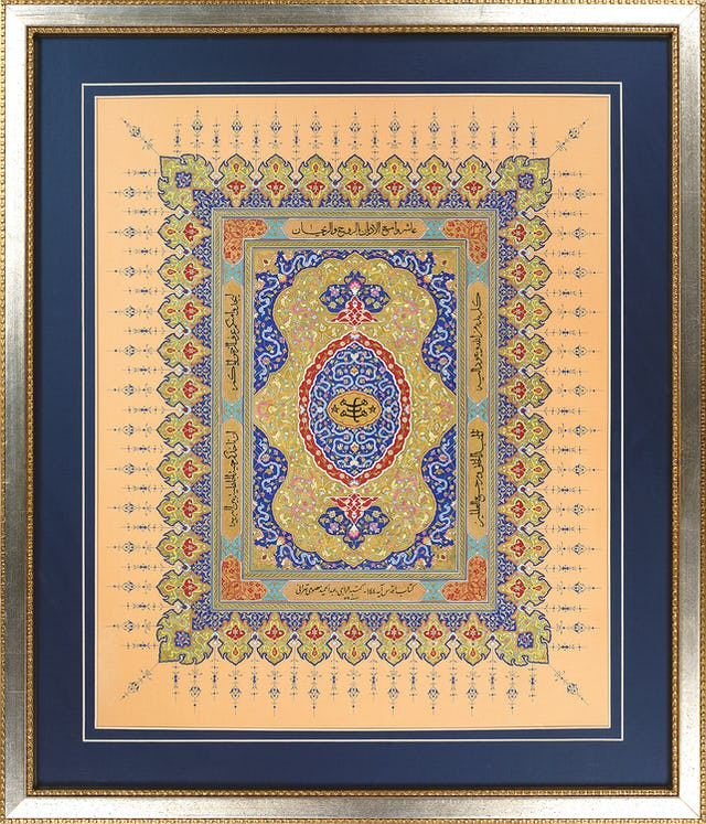 An illuminated calligraphic work by Ayatollah Abdol-Hamid Masoumi-Tehrani, containing the words of Baha'u'llah. The quotation reads: Consort with all religions with amity and concord, that they may inhale from you the sweet fragrance of God. Beware lest amidst men the flame of foolish ignorance overpower you. All things proceed from God and unto Him they return. He is the source of all things and in Him all things are ended.