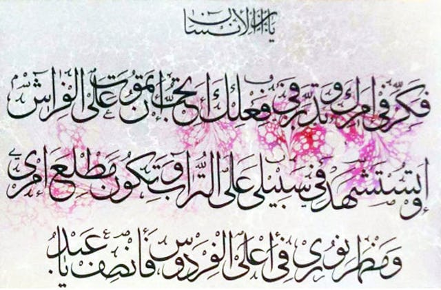 A calligraphic work by Ayatollah Abdol-Hamid Masoumi-Tehrani, containing the words of Baha'u'llah