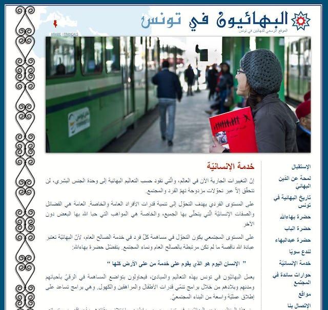 Official website of the Bahá'ís of Tunisia