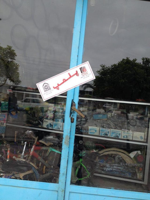 Example of seal used by the Iranian authorities to prevent Baha'is from reopening their shops after closing them in observance of a Baha'i Holy day.