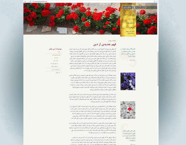 A screenshot from Bahaisofiran.org, the official website for the Baha'i community in Iran, which launched earlier today.