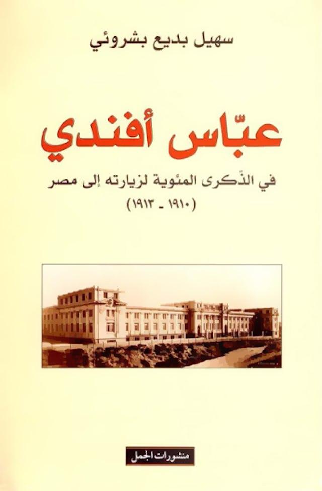 "The cover of Suheil Bushrui's book, titled ""Abbas Effendi"", depicting a historic view of Alexandria."