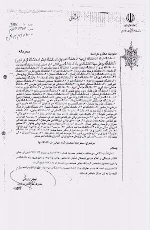 """A 2006 confidential communication from the director general of the Central Security Office of Iran's Ministry of Science, Research and Technology – which oversees all state-run universities – instructed 81 universities to expel any Baha'i students. """"[I]f the identity of Baha'i individuals becomes known at the time of enrolment or during the course of their studies, they must be expelled from university,"""" stated the letter."""