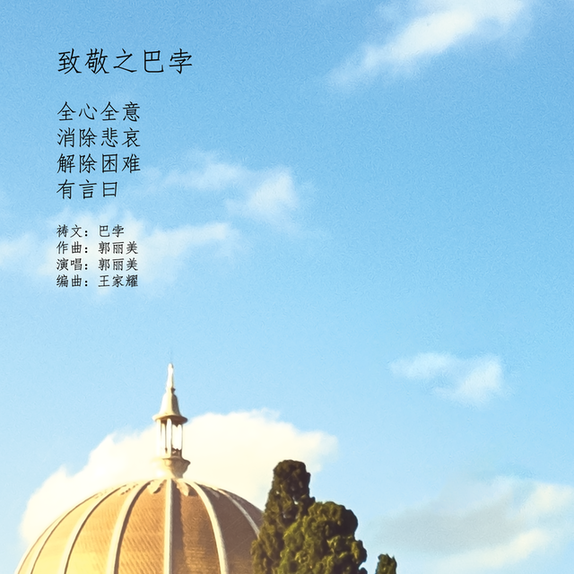 This is the cover of a music album created in Singapore in honor of the bicentenary of the birth of the Bab.